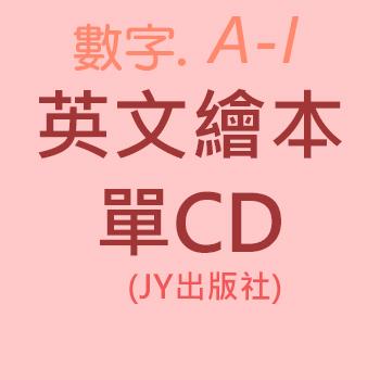 英文繪本單CD(JY出版社)--書名第一個字母: 數字~I