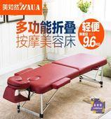 美容床 手提便攜式原始點可折疊按摩床家用美容床推拿床紋繡紋身T 4色