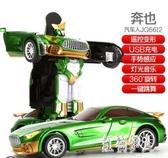 新品感應變形機器人遙控車金剛兒童玩具汽車充電跑車跳舞 aj6981『紅袖伊人』