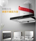 方太CXW-200-EMD3歐式頂吸脫排抽排直吸小型家用廚房式單抽油煙機 220vNMS造物空間