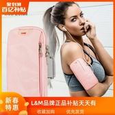 運動手機臂包戶外手機袋男女款通用手臂帶健身跑步手機臂套手腕包 扣子小鋪