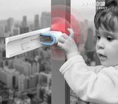 窗戶安全鎖兒童防護限位器推拉門鎖扣窗鎖免打孔平開移門 朵拉朵衣櫥