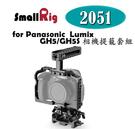 【EC數位】SmallRig 2051 Panasonic Lumix GH5/GH5S 相機提籠套組 兔籠 cage