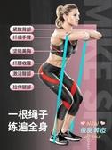 拉力器 彈力繩拉力器拉力繩拉髮帶男女士家用健身器材運動皮筋阻力訓髮帶T