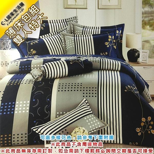 【 C . L 居家生活館 】雙人特大薄床包組(可選多樣花色,下標請告知選擇花色編號)