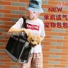 寵物外出包貓包寵物包狗外出便攜手提裝貓旅行袋背包外帶籠出行箱透氣貓書包YJT 快速出貨