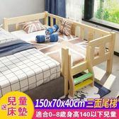 實木兒童床組 帶圍欄男孩單人床女孩公主床寶寶加寬小床嬰兒拼接大床【快速出貨八折搶購】