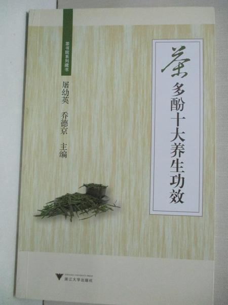 【書寶二手書T1/養生_KUA】茶多酚十大養生功效(簡體)_喬德京
