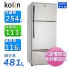 Kolin歌林481L三門變頻冰箱 KR-348V01~含拆箱定位+舊機回收