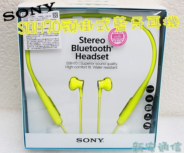 {新安} 神腦 SONY SBH70 SBH-70 防水 無線 藍牙 藍芽 耳機 後掛式/耳塞式/頸掛式 運動型耳機 (萊姆綠)