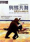 (二手書)與熊共舞:軟體專案的風險管理