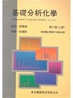 二手書博民逛書店 《基礎分析化學》 R2Y ISBN:9579702705│Skoog、West、Holler