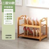 鞋架兩層簡易防塵實木鞋柜子小家用室內經濟型收納【匯美優品】