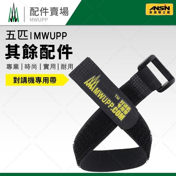 [安信騎士]  五匹 MWUPP 對講機專用帶 配件 安全繩 綁帶 支架 手機架 機車 重機 橫桿 (單配件賣場)