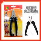 【力奇】QQ 寵物指甲剪-中 -110元 可超取(J003O04)