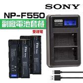 【電池套餐】Sony NP-F550 F550 副廠電池+充電器 2鋰雙充 USB 液晶雙槽充電器(C2-019)