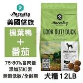 Ancestry 美國望族 天然犬糧(無穀系列) 美國楓葉鴨+番茄 12LB/包