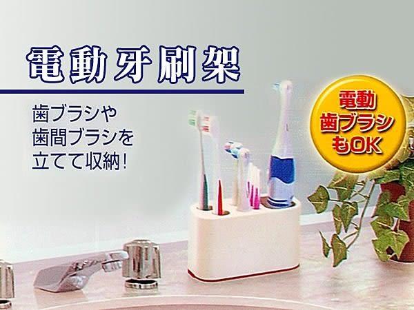 電動牙刷架 牙刷 牙膏架 浴室收納 衛浴精品 浴室用品【SV3666】BO雜貨