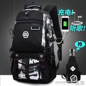登山包 大容量旅行包戶外運動登山包時尚背包書包男潮流雙肩包電腦旅游包