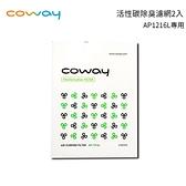 Coway 活性碳除臭濾網2入 適用AP1216L