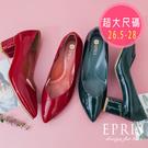 現貨 喜宴穿搭 大尺碼女鞋 搖滾女孩 粗跟高跟鞋 尖頭粗跟鞋推薦 好走不磨腳 26.5-28 EPRIS艾佩絲