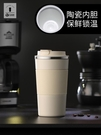 保溫杯 咖啡杯陶瓷內膽便攜學生簡約大容量女隨行水杯子 交換禮物
