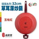 〚義廚寶〛 塔塔系列32cm 單耳深炒鍋...