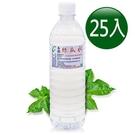 易園絲瓜水 --磁化純絲瓜水  600ml  x  25瓶1200元 免運費   /菜瓜水/天羅水/