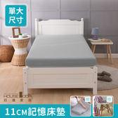 House Door 吸濕排濕布11cm記憶床墊全配組-單大3.5尺月光白