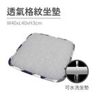 格紋透氣坐墊 適用於汽車座椅、辦公座椅
