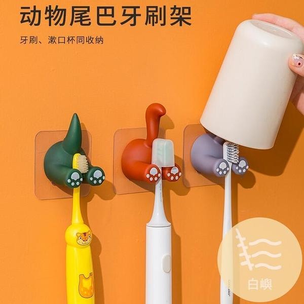 2個 兒童電動牙刷架吸壁式牙具收納掛架衛生間可愛壁掛置物架免打孔【白嶼家居】