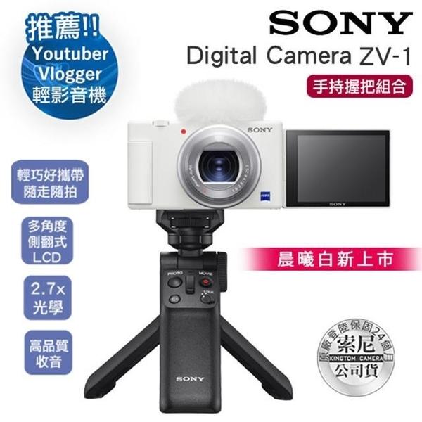【南紡購物中心】SONY Digital camera ZV-1 輕影音手持握把組合 晨曦白 公司貨