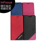 鴻海InFocus A3 專用隱形磁扣側翻皮套◆送清水套