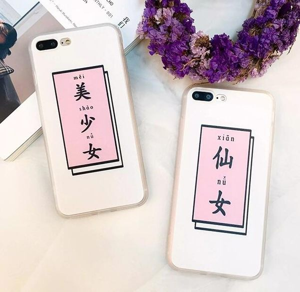 【SZ33】JJ iPhone 7/8 保護殼 蠶絲紋個性仙女美少女 iphone 6 plus手機殼 iPhone 7/8 plus 保護殼 iphone 6s