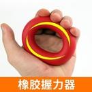 握力器 練手指力男女健身器材硅膠握力器鍛煉防鼠標手握力圈指力男士健身秒殺價 【全館免運】