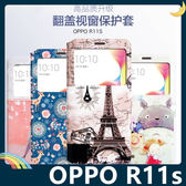 OPPO R11s 卡通彩繪保護套 超薄側翻皮套 簡約 開窗 支架 插卡 磁扣 手機套 手機殼 歐珀
