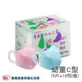 摩戴舒 MOTEX C型 幼童口罩 兒童口罩 平面口罩 醫用口罩 耳掛式 幼幼口罩 (1盒10包/1包5入/共50片裝)