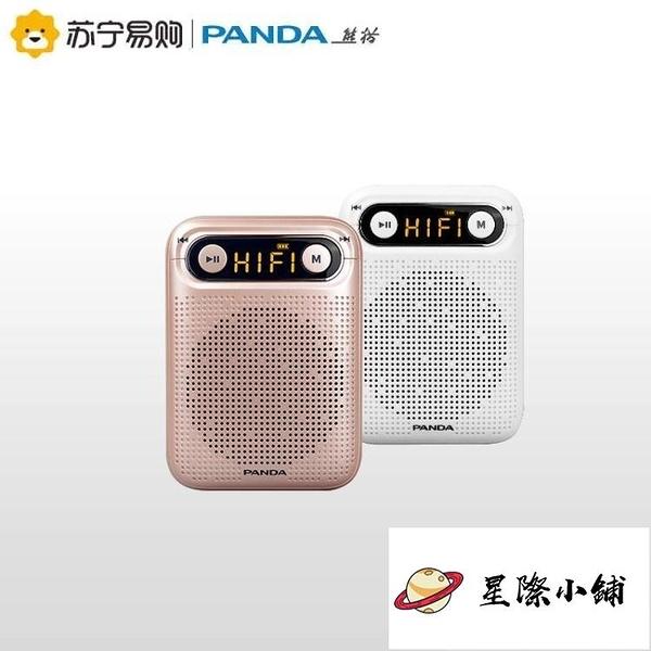 擴音器 熊貓K81擴音器教師用小蜜蜂麥克風教學用器上課專用戶外送話器曠 星際小鋪
