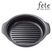 烤盤調理鍋【U0084 】recolte  麗克特fete 調理鍋 牛排烤盤完美主義