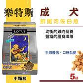 【SofyDOG】LOTUS樂特斯 鮮雞肉佐白魚 成犬-小顆粒(5磅)狗飼料 狗糧 成犬