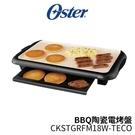 ((福利電器))全新品 美國 OSTER BBQ陶瓷電烤盤(CKSTGRFM18W-TECO) 食物油切更健康