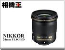 ★相機王★Nikon AF-S 24mm F1.8 G ED 公司貨