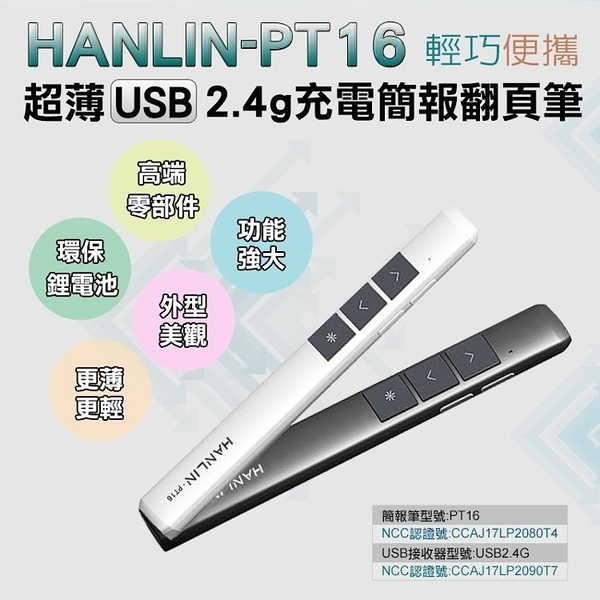 HANLIN-PT16超薄USB2.4g充電簡報翻頁筆 無線簡報器 強強滾 vs intopic