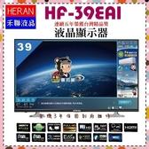 本月特價促銷中*頂級機【禾聯液晶】39吋LED數位 安卓聯網 液晶電視《HF-39EA1》全機保固三年.