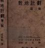 二手書R2YB 81年4月再版《敷地計劃 第三版》LYNCH 成其琳 詹氏
