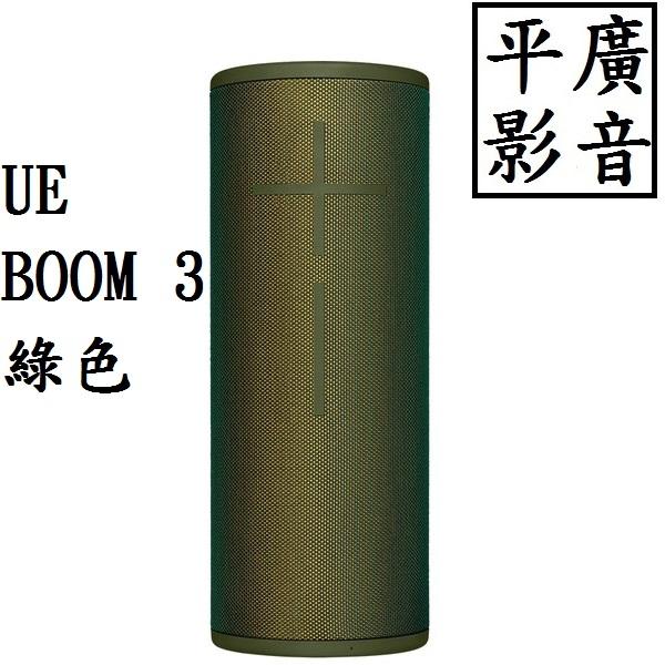 平廣 UE BOOM 3 綠色 送袋 台灣公司貨保固2年 藍芽喇叭 Logitech Ultimate Ears BOOM3 羅技