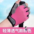 運動手套 男 健身手套半指女薄夏季戶外登山騎行器械訓練防滑透氣 6色