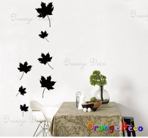 壁貼【橘果設計】楓葉 DIY組合壁貼/牆貼/壁紙/客廳臥室浴室幼稚園室內設計裝潢