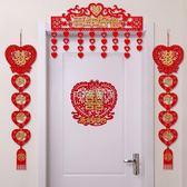 門簾拉花 婚慶用品婚房臥室裝飾結婚婚禮布置浪漫創意新房喜字門簾拉花彩條