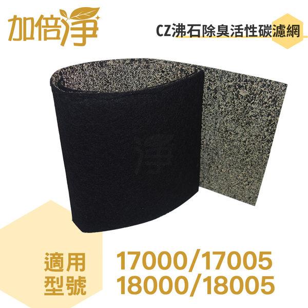 加倍淨 CZ沸石除臭活性碳濾網 適用17000/17005/18000/18005 等honeywell空氣清靜機尺寸100*15cm